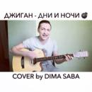 Сабадашев Дмитрий   Москва   17