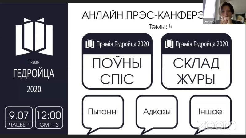 Прэмія Гедройца 2020 поўны спіс склад журы і іншае прэс канферэнцыя