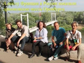 """Оренбургский благотворительный фонд """"Евразия"""", итоги 2019 года"""