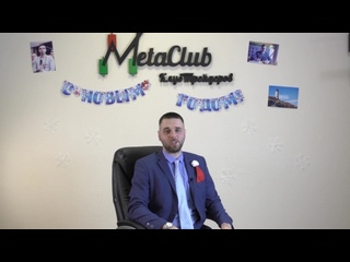 Поздравления от MetaClub