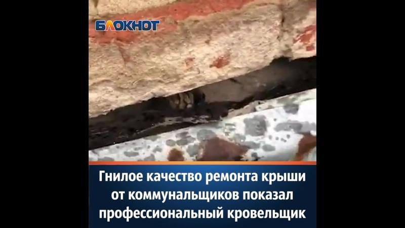 Гнилое качество ремонта от волгоградских коммунальщиков показал на видео профессиональный кровельщик