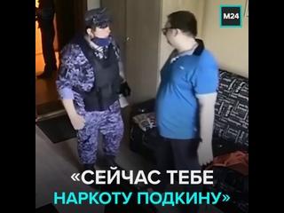 Росгвардеец, угрожавший подкинуть наркотики москвичу, уволен — Москва 24