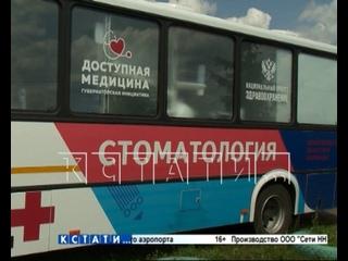«Поезда здоровья» побывали уже в 168 населённых пунктах области