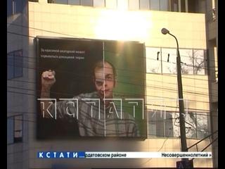 Социальная реклама появилась на уличных медиаэкранах Нижнего Новгорода
