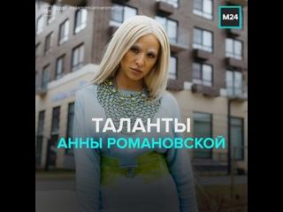 Как живёт солистка группы CREAM SODA Анна Романовская — Москва 24