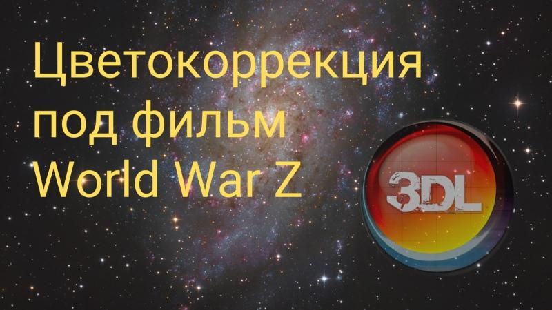 Цветокоррекция под фильм World War Z