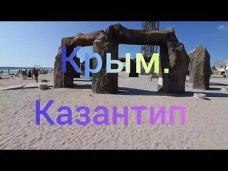 Крым. #Казантип. Асхатов.mp4