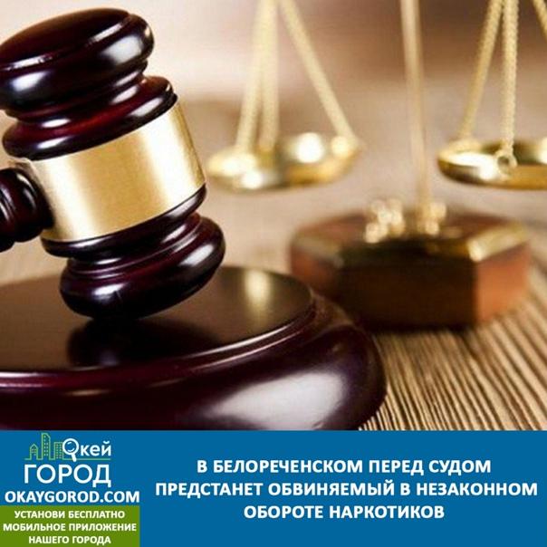 Следственным отделом ОМВД России по Белореченскому...