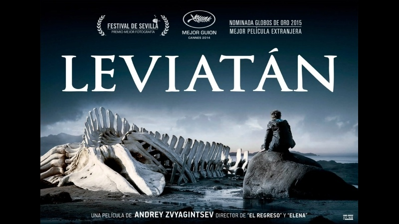 Левиафан 2014 трейлер