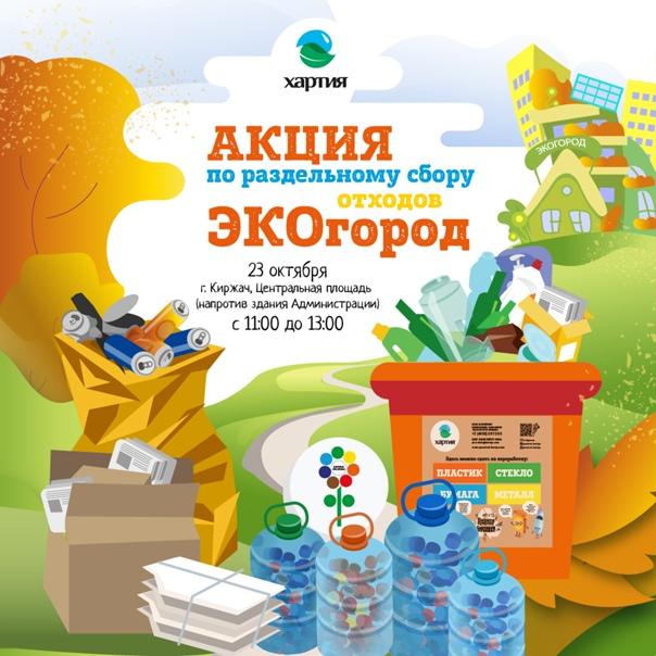 ЭКОгород приезжает в Киржач «Хартия» приглашает на...