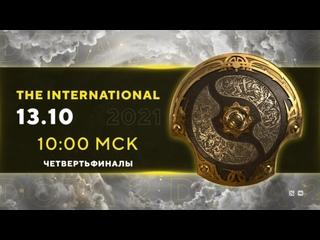 The International / Четвертьфиналы верхней сетки /  2 раунд нижней сетки