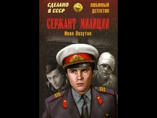 Сержант милиции 1 серия  (1974г.)