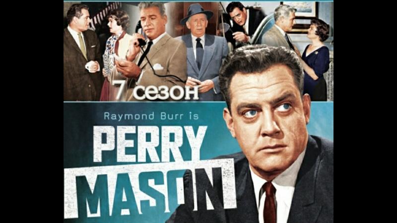 Перри Мэйсон 7 сезон 21 30 серии из 30 детектив США 1963 1964