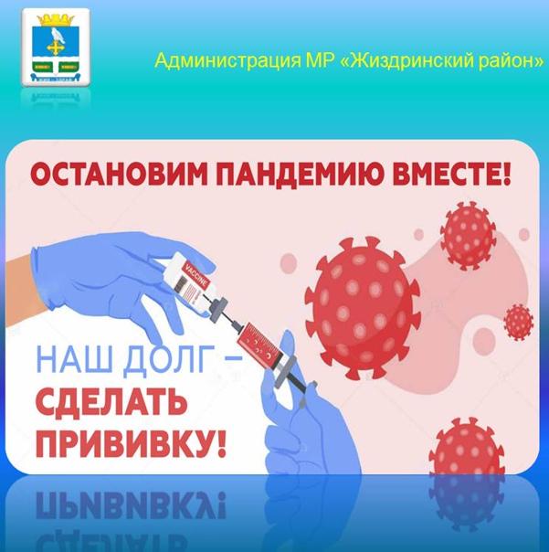 Известно, что вакцинация - самый эффективный способ защиты от инфекционных заболеваний. Современный мир
