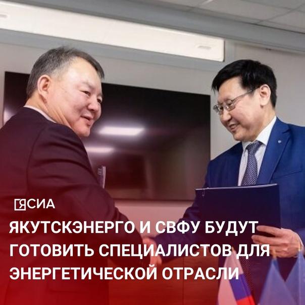 ♦️ Якутскэнерго подписало соглашение о сотрудничес...