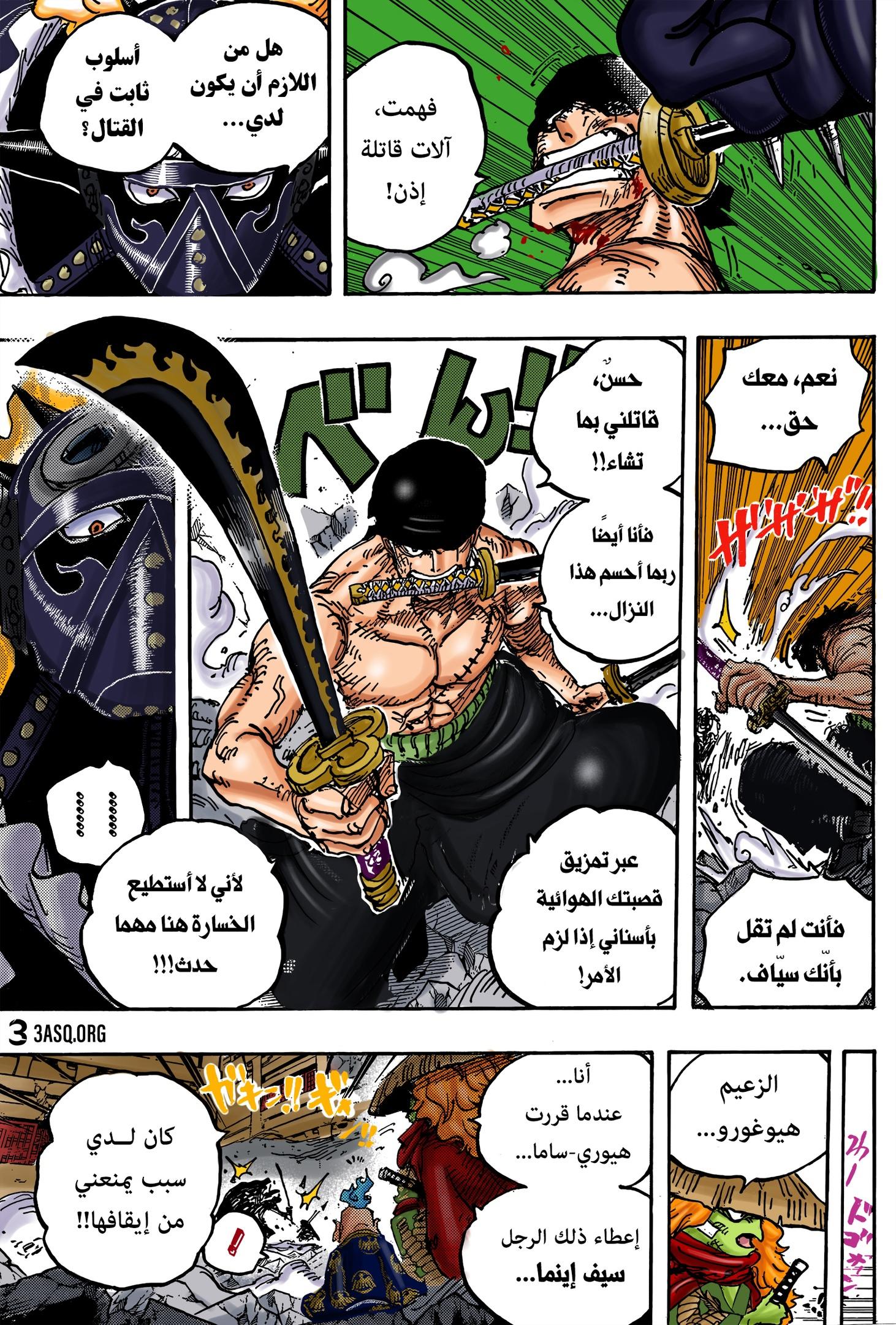 One Piece Arab 1023, image №22