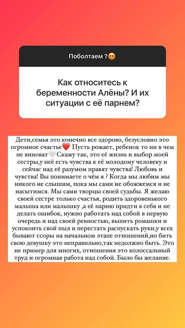Ольга Рапунцель о беременности Алены Савкиной