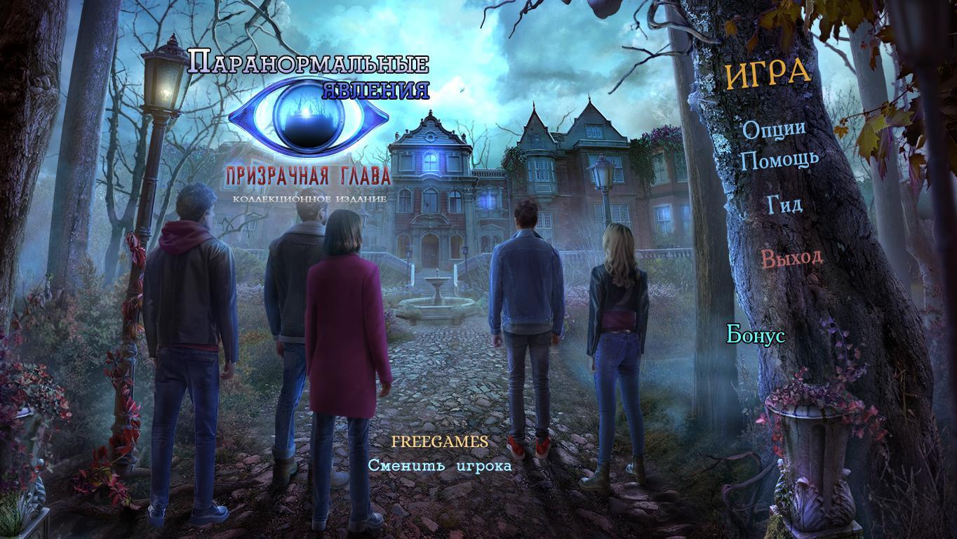 Паранормальные явления 7: Призрачная глава. Коллекционное издание | Paranormal Files 7: Ghost Chapter CE (Rus)