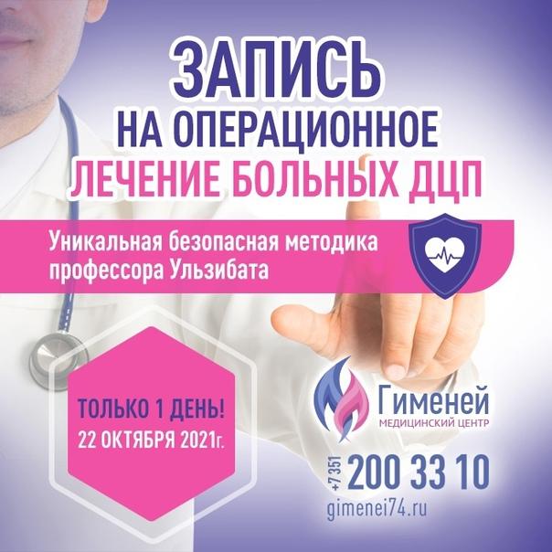❗22 октября 2021 года в Челябинске на базе медицинского ц...