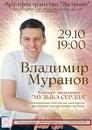 Муранов Владимир | Москва | 0