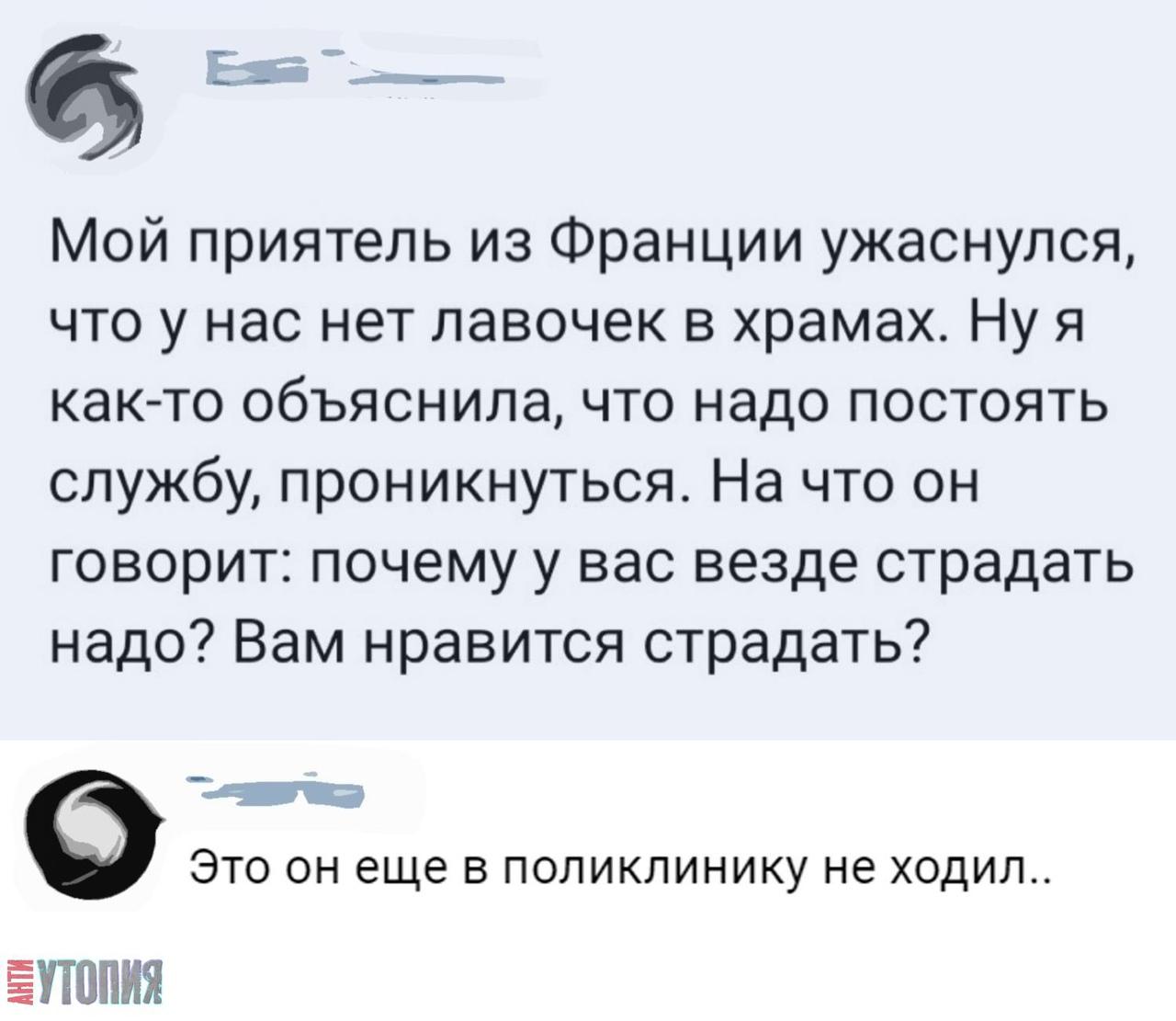 АНТИУТОПИЯ  УТОПИЯ 199274