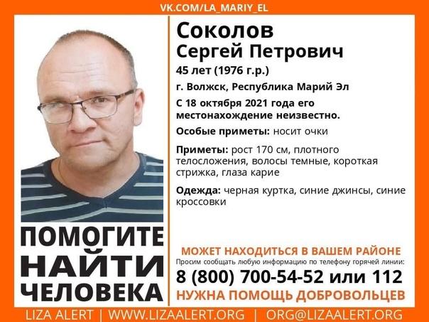 Внимание! Пропал человек! Пропал #Соколов Сергей П...