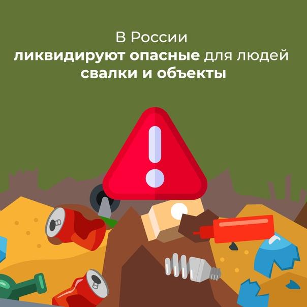 В России ликвидируют 500 заброшенных свалок и 79 з...