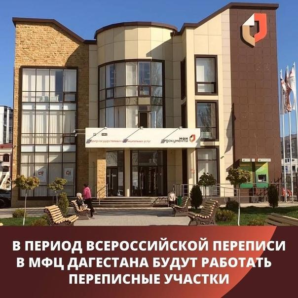 Перепись населения в Дагестане проходит в два этап...
