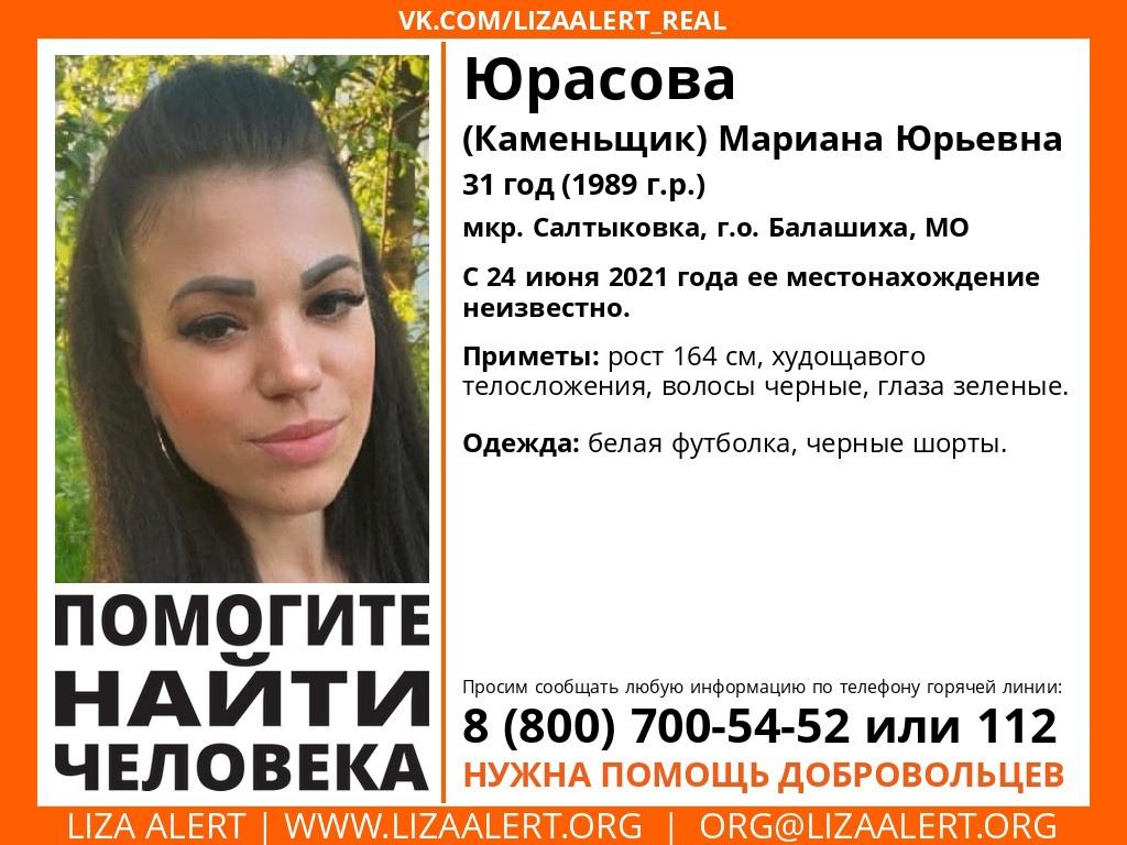 Внимание! Помогите найти человека! nПропала #Юрасова (#Каменьщик) Мариана Юрьевна, 31 год, мкрн