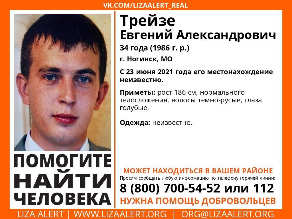 Внимание! Помогите найти человека! Пропал #Трейзе Евгений Александрович, 34 года, г