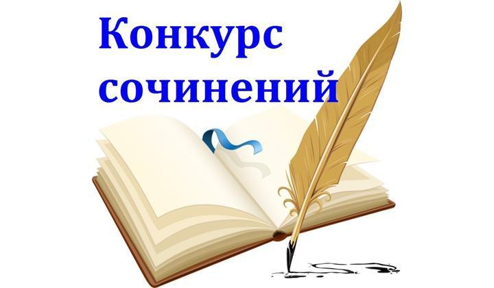 В сентябре стартует приём работ на региональный конкурс сочинений