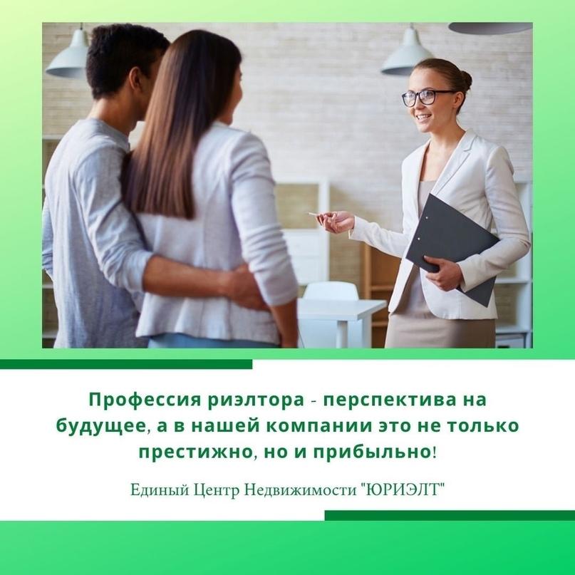 🔎ЕЦН «ЮРИЭЛТ» в поисках интересных людей, стремящихся к саморазвитию, успеху и высокому доходу!