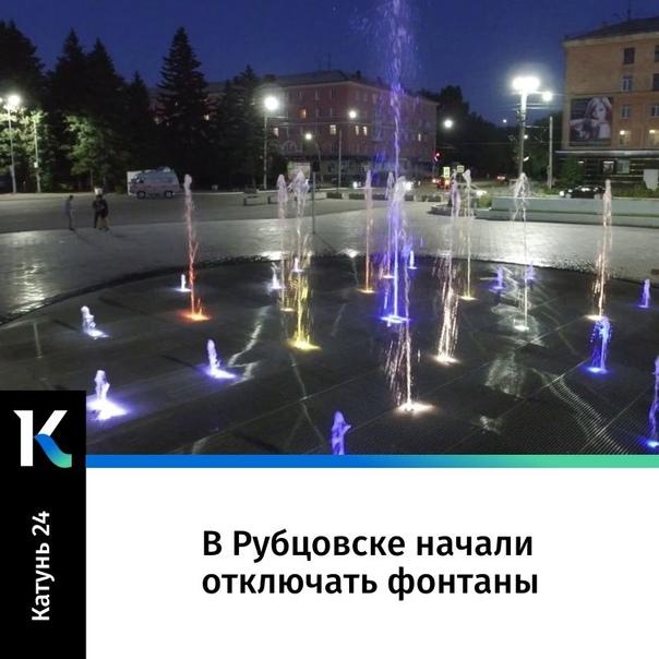 В Рубцовске начали отключать фонтаны:https://katu...