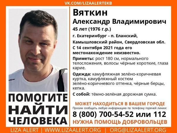 Внимание! Помогите найти человека! Пропал #Вяткин ...