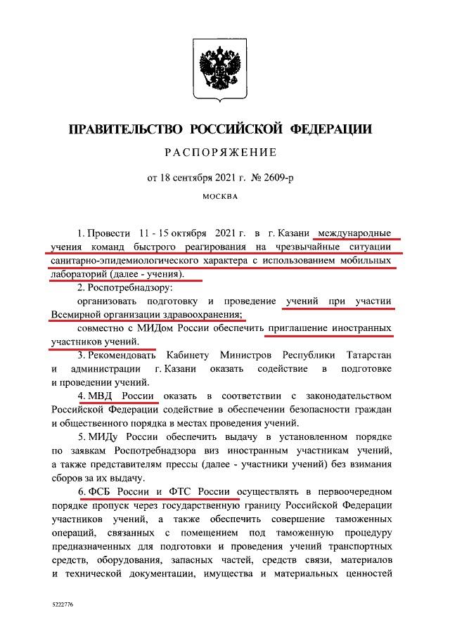 Эпидемспецназ от ВОЗ высадится в Казани: глобалисты отработают прогон населения через полевые лаборатории с тестами и уколами, изображение №2
