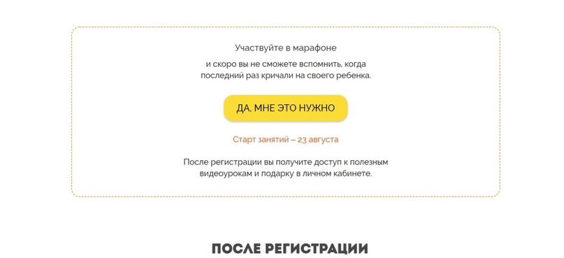 Кейс ТикТок: работа автоставки в тикТок таргете на примере регистраций на бесплатный 5-дневный марафон по «Воспитанию детей без криков и наказаний», изображение №2