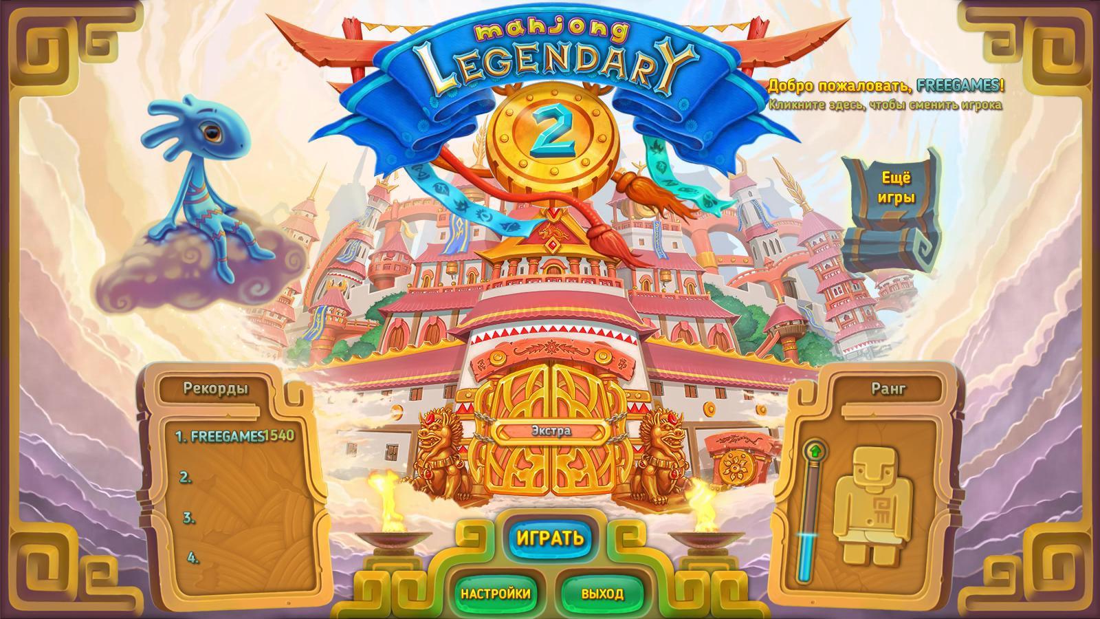 Легендарный маджонг 2 | Legendary Mahjong 2 (Rus)