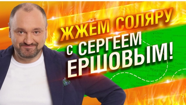 Сергей Ершов -  #10