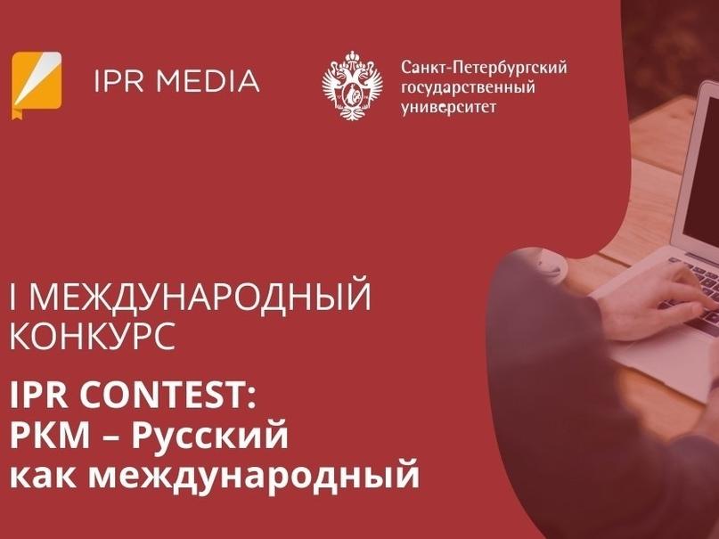 Международный конкурс «IPR CONTEST: РКМ — Русский как международный»⭐
