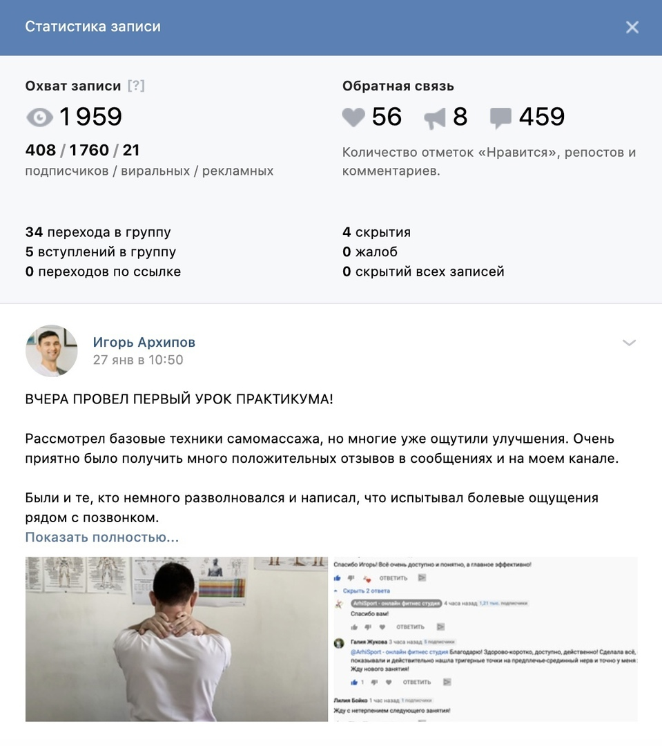 Продвижение онлайн школы массажа ВКонтакте | Кейс