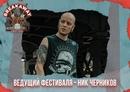 Черников Никита   Санкт-Петербург   6
