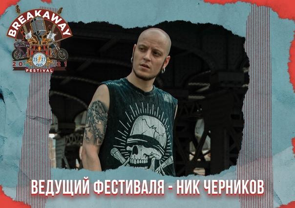 Никита Черников -  #7