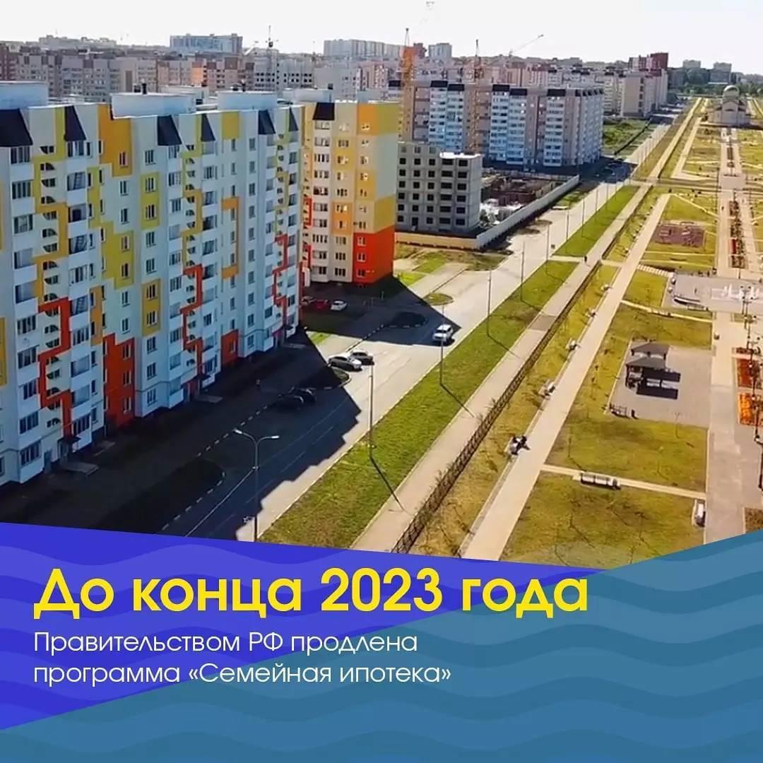 """Правительство России продлило действие программы """"Семейная ипотека"""" до конца 2023 года"""