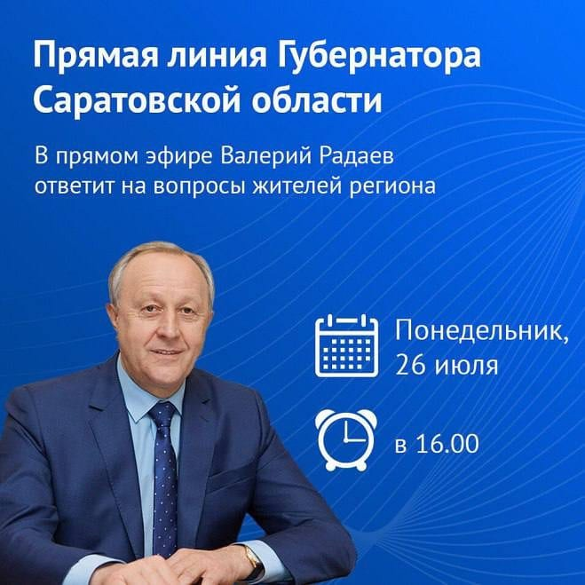 За четыре дня (с четверга по воскресенье) на прямую линию губернатора Саратовской области поступило 1 069 вопросов