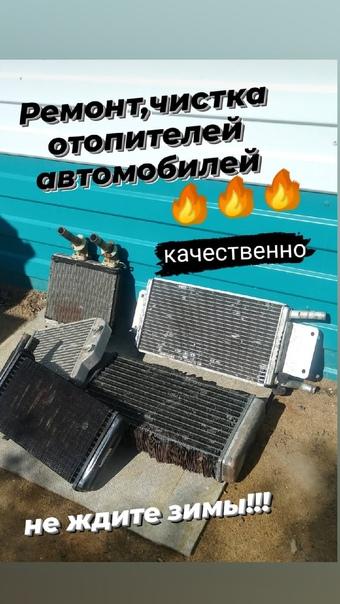 Ремонт радиаторов охлаждения и отопителей Вашего а...
