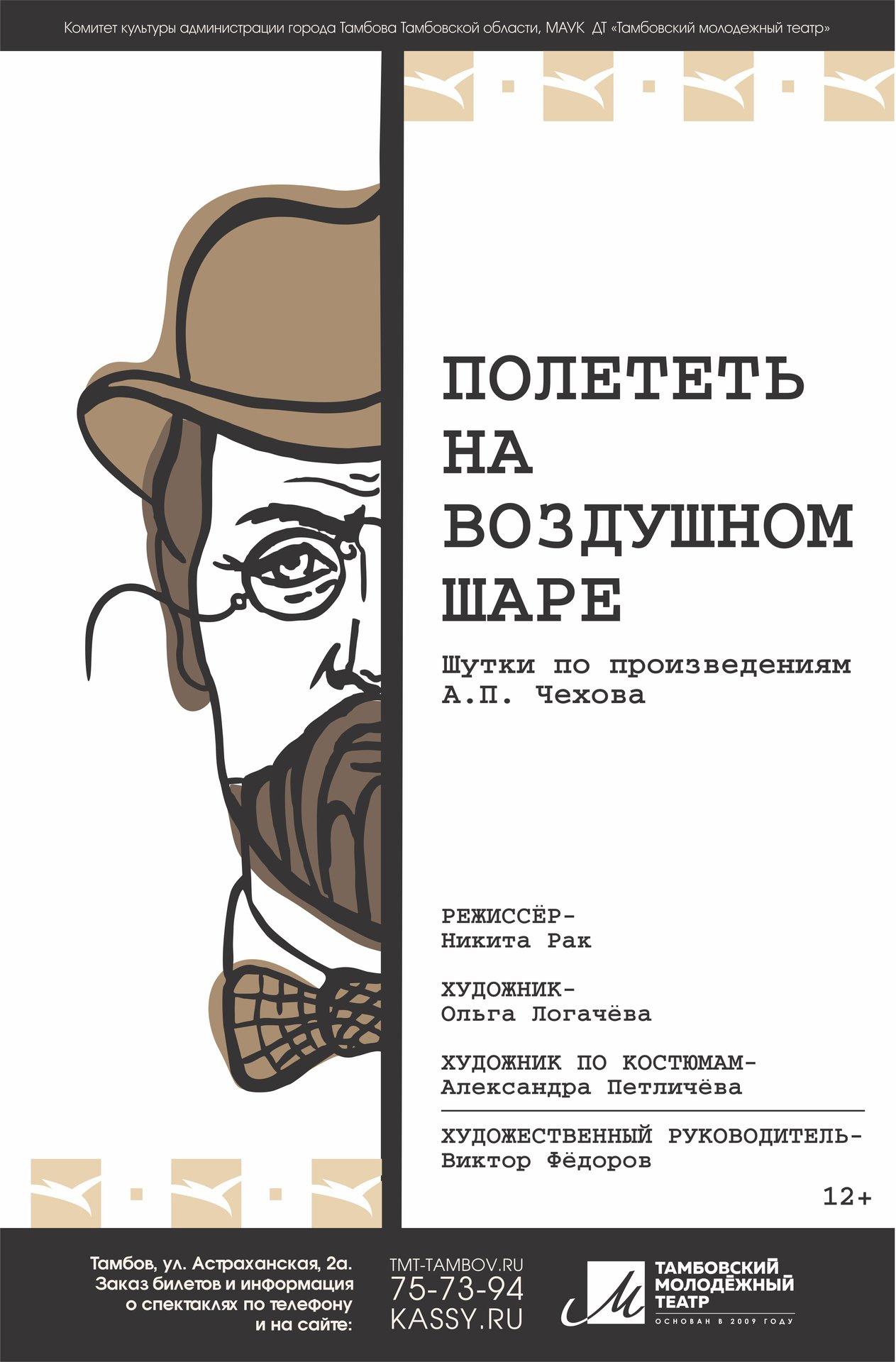 Обильное количество постановок в театральной афише от «Блокнот Тамбов»