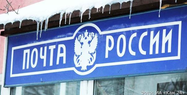 Почтовые отделения Камчатки изменят график работы ...