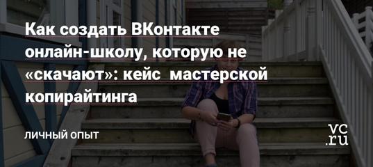 Как создать ВКонтакте онлайн-школу, которую не «скачают»: кейс мастерской копирайтинга