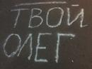 Каменщиков Олег   Москва   47