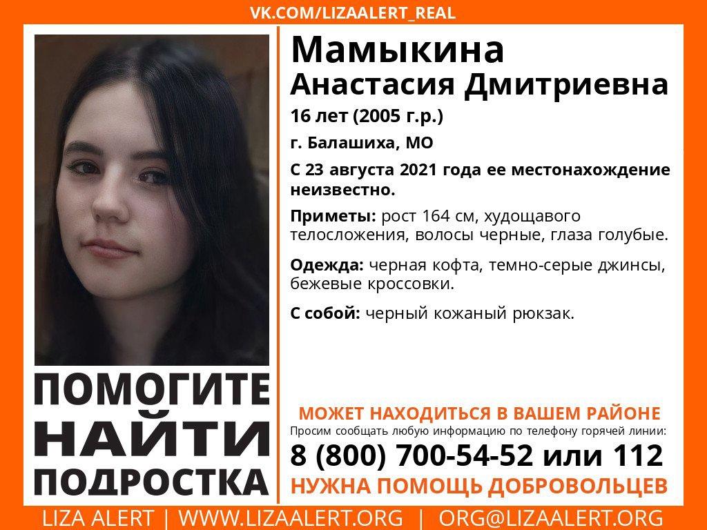 Внимание! Помогите найти человека! Пропала #Мамыкина Анастасия Дмитриевна, 16 лет, г